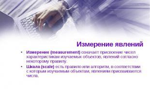 Измерение (measurement) означает присвоение чисел характеристикам изучаемых объе