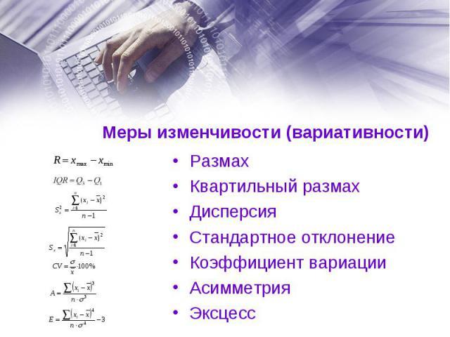 Размах Размах Квартильный размах Дисперсия Стандартное отклонение Коэффициент вариации Асимметрия Эксцесс