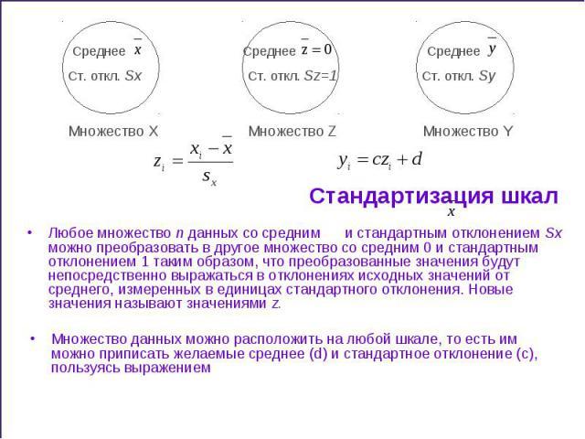 Любое множество n данных со средним и стандартным отклонением Sx можно преобразовать в другое множество со средним 0 и стандартным отклонением 1 таким образом, что преобразованные значения будут непосредственно выражаться в отклонениях исходных знач…