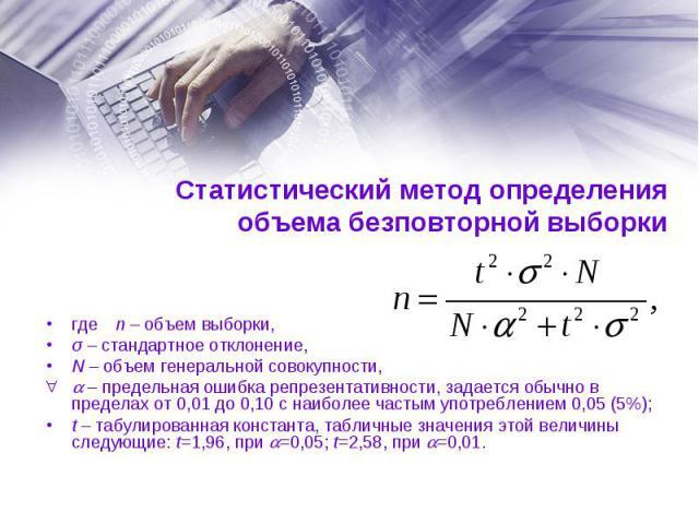где n – объем выборки, σ – стандартное отклонение, N – объем генеральной совокупности, – предельная ошибка репрезентативности, задается обычно в пределах от 0,01 до 0,10 с наиболее частым употреблением 0,05 (5%); t – табулированная константа, таблич…