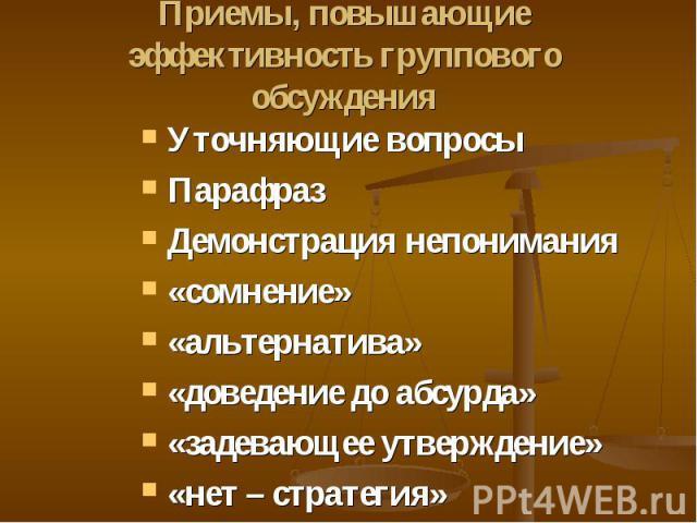 Уточняющие вопросы Уточняющие вопросы Парафраз Демонстрация непонимания «сомнение» «альтернатива» «доведение до абсурда» «задевающее утверждение» «нет – стратегия»