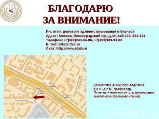 Институт делового администрирования и бизнеса Адрес: Москва, Ленинградский пр.,