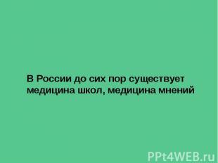 В России до сих пор существует медицина школ, медицина мнений В России до сих по