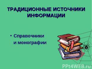 ТРАДИЦИОННЫЕ ИСТОЧНИКИ ИНФОРМАЦИИ Справочники и монографии