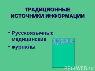 ТРАДИЦИОННЫЕ ИСТОЧНИКИ ИНФОРМАЦИИ Русскоязычные медицинские журналы