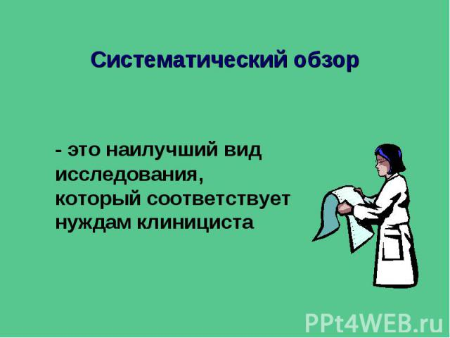 Систематический обзор - это наилучший вид исследования, который соответствует нуждам клинициста