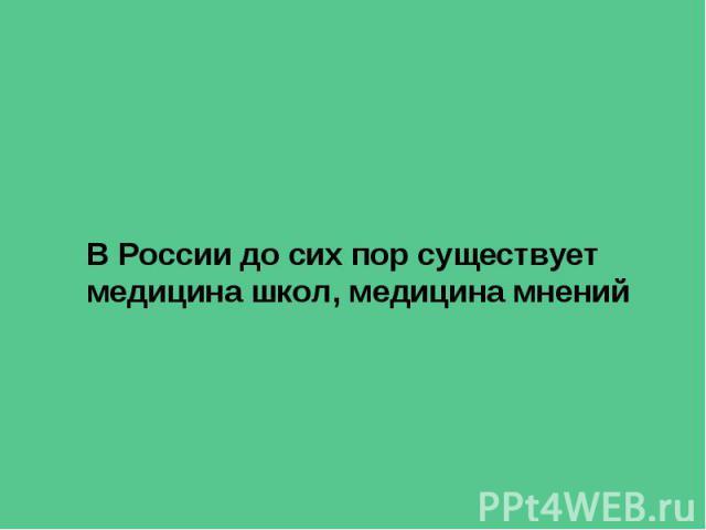 В России до сих пор существует медицина школ, медицина мнений В России до сих пор существует медицина школ, медицина мнений