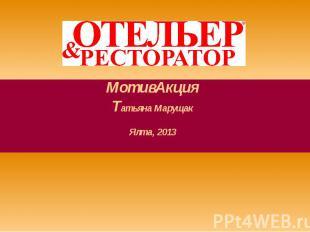 МотивАкция Татьяна Марущак Ялта, 2013