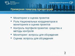 Мониторинг и оценка проектов Мониторинг и оценка проектов Роль Национальных коор