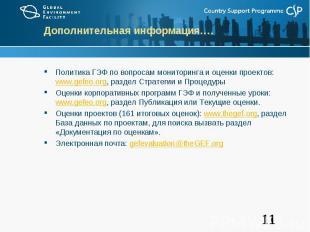 Политика ГЭФ по вопросам мониторинга и оценки проектов: www.gefeo.org, раздел Ст