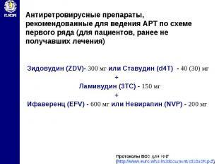 Антиретровирусные препараты, рекомендованные для ведения АРТ по схеме первого ря