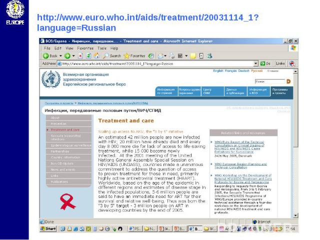 http://www.euro.who.int/aids/treatment/20031114_1?language=Russian