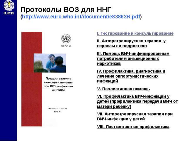 Протоколы ВОЗ для ННГ (http://www.euro.who.int/document/e83863R.pdf)