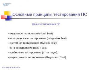 модульное тестирование (Unit Test); - интеграционное тестирование (Integration T