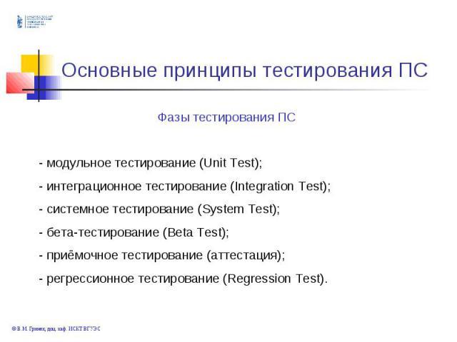 модульное тестирование (Unit Test); - интеграционное тестирование (Integration Test); - системное тестирование (System Test); - бета-тестирование (Beta Test); - приёмочное тестирование (аттестация); - регрессионное тестирование (Regression Test).