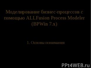 Моделирование бизнес-процессов с помощью ALLFusion Process Modeler (BPWin 7.x) 1