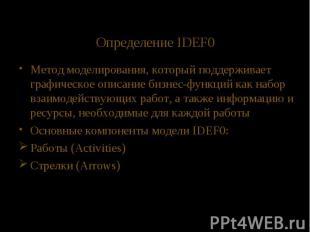 Определение IDEF0 Метод моделирования, который поддерживает графическое описание