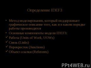 Определение IDEF3 Метод моделирования, который поддерживает графическое описание
