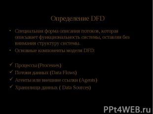 Определение DFD Специальная форма описания потоков, которая описывает функционал