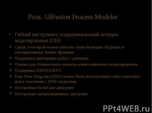 Роль AllFusion Process Modeler Гибкий инструмент, поддерживающий нотации моделир