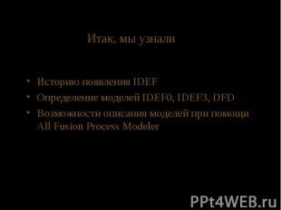 Итак, мы узнали Историю появления IDEF Определение моделей IDEF0, IDEF3, DFD Воз