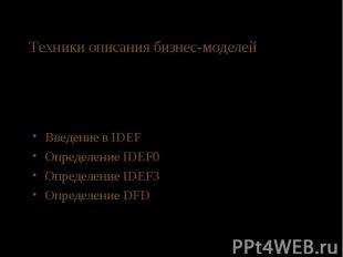 Техники описания бизнес-моделей Введение в IDEF Определение IDEF0 Определение ID