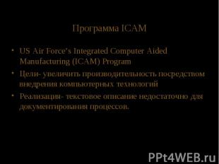 Программа ICAM US Air Force's Integrated Computer Aided Manufacturing (ICAM) Pro