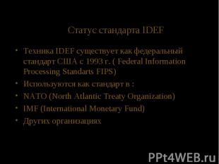 Статус стандарта IDEF Техника IDEF существует как федеральный стандарт США с 199