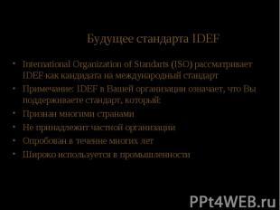 Будущее стандарта IDEF International Organization of Standarts (ISO) рассматрива