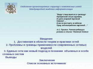 Введение 1. Достижения в области теории и практики сетей 2. Проблемы и границы п