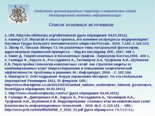 1. URL:http://en.wiktionary.org/wiki/network (дата обращения: 04.03.2011). 2. Ка