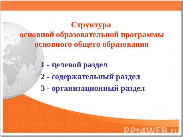1 - целевой раздел 2 - содержательный раздел 3 - организационный раздел