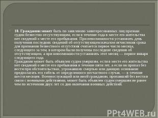 18. Гражданин может быть по заявлению заинтересованных лиц признан судом безвест
