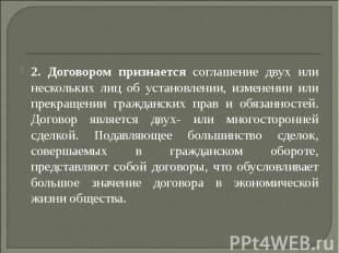 2. Договором признается соглашение двух или нескольких лиц об установлении, изме