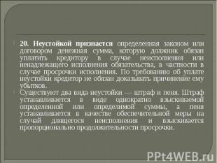 20. Неустойкой признается определенная законом или договором денежная сумма, кот
