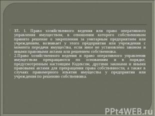 37. 1. Право хозяйственного ведения или право оперативного управления имуществом