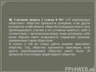 48. Согласно пункта 2 статьи 6 ФЗ «Об акционерных обществах» общество признается
