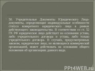 50. Учредительные Документы Юридического Лица- документы, определяющие индивидуа