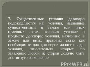 7. Существенные условия договора подразделяются на: условия, названные существен