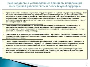 Законодательно установленные принципы привлечения иностранной рабочей силы в Рос