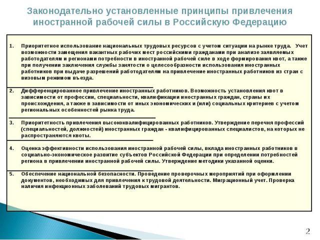 Законодательно установленные принципы привлечения иностранной рабочей силы в Российскую Федерацию