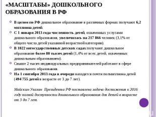 В целом по РФ дошкольное образование в различных формах получают 6,2 миллиона де