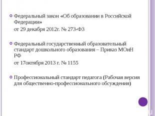 Федеральный закон «Об образовании в Российской Федерации» Федеральный закон «Об