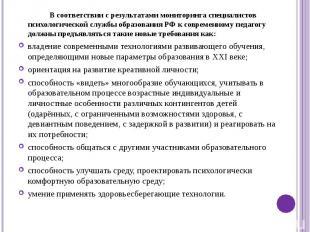 В соответствии с результатами мониторинга специалистов психологической службы об