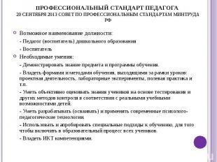 Возможное наименование должности: Возможное наименование должности: - Педагог (в