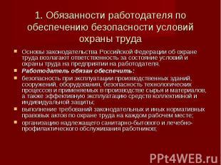 Основы законодательства Российской Федерации об охране труда возлагают ответстве