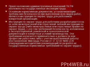 Право наложения административных взысканий ТК РФ возложено на государственные ин