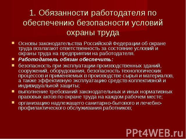 Основы законодательства Российской Федерации об охране труда возлагают ответственность за состояние условий и охраны труда на предприятии на работодателя. Основы законодательства Российской Федерации об охране труда возлагают ответственность з…