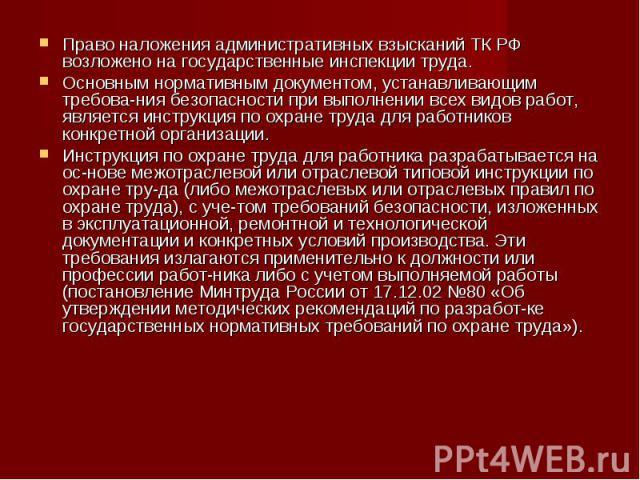 Право наложения административных взысканий ТК РФ возложено на государственные инспекции труда. Право наложения административных взысканий ТК РФ возложено на государственные инспекции труда. Основным нормативным документом, устанавливающим требова&sh…