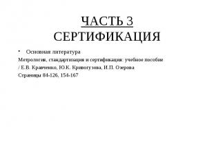 Сертификация литература сертификат гост3262-75